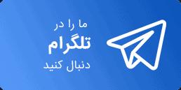 تلگرام آکادمی مان