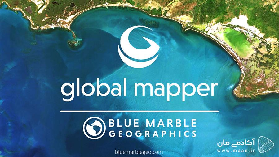 آشنایی با نرم افزار گلوبال مپر (Global Mapper)