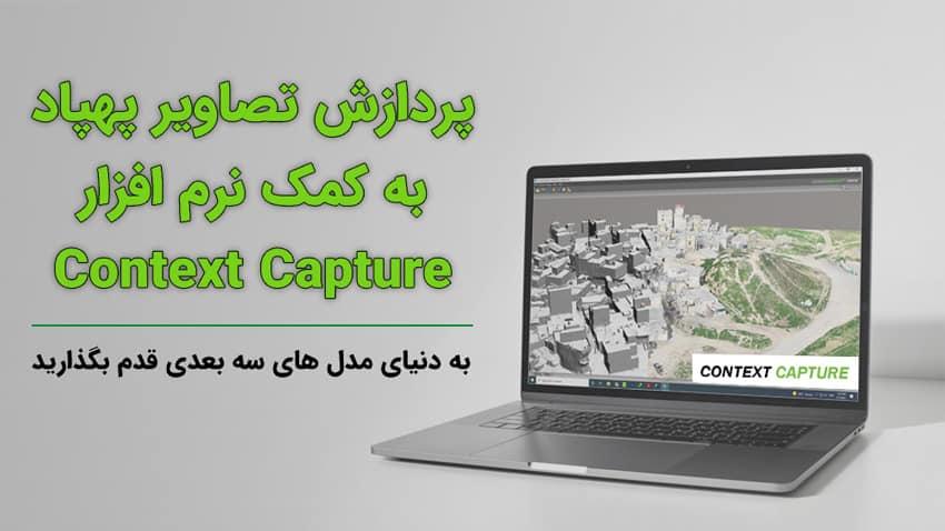 آموزش پردازش تصاویر با نرم افزارکانتکست کپچر